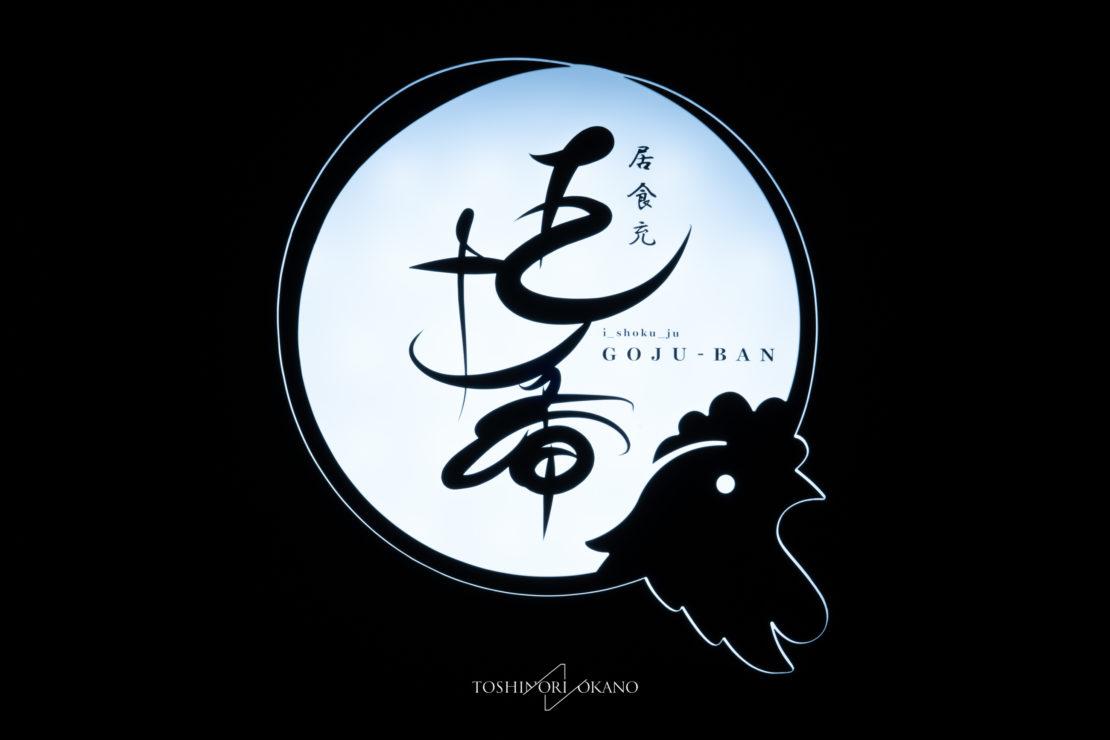 五十番 GOJU-BAN