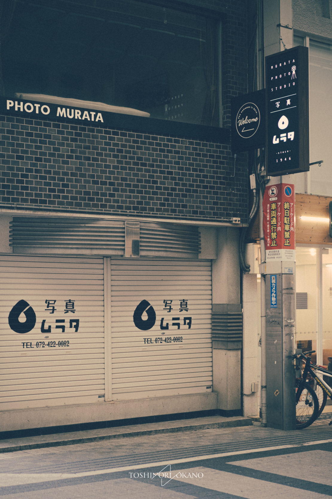 ムラタフォトスタジオ