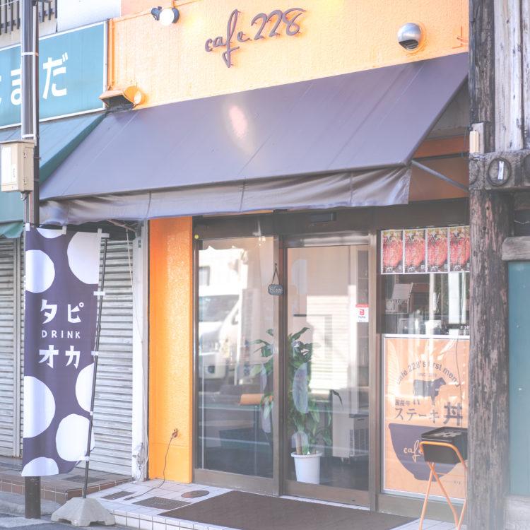 cafe 228