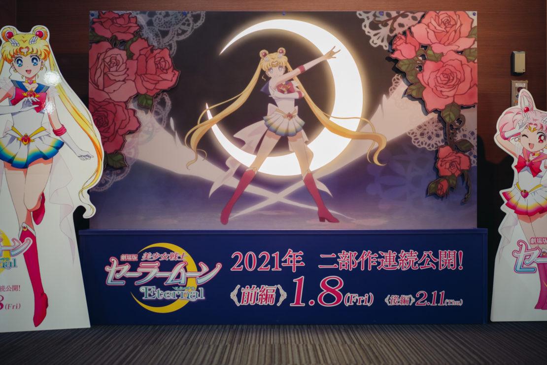 梅田ブルク7 劇場版「美少女戦士セーラームーンEternal」フォトスポット