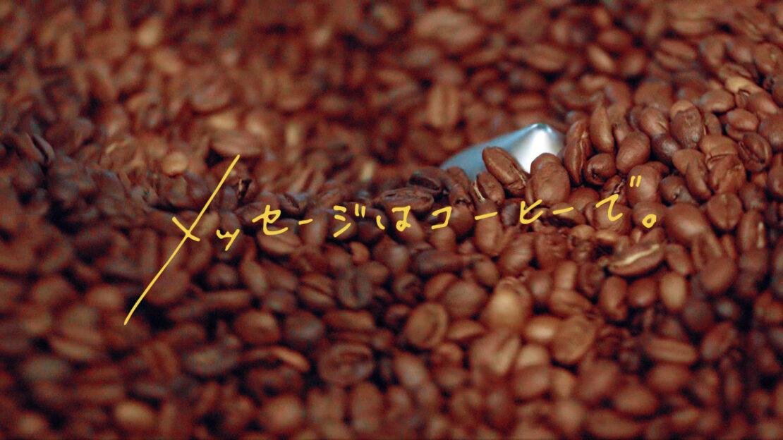 TSUJIMOTO coffee STORY 〜メッセージはコーヒーで。〜