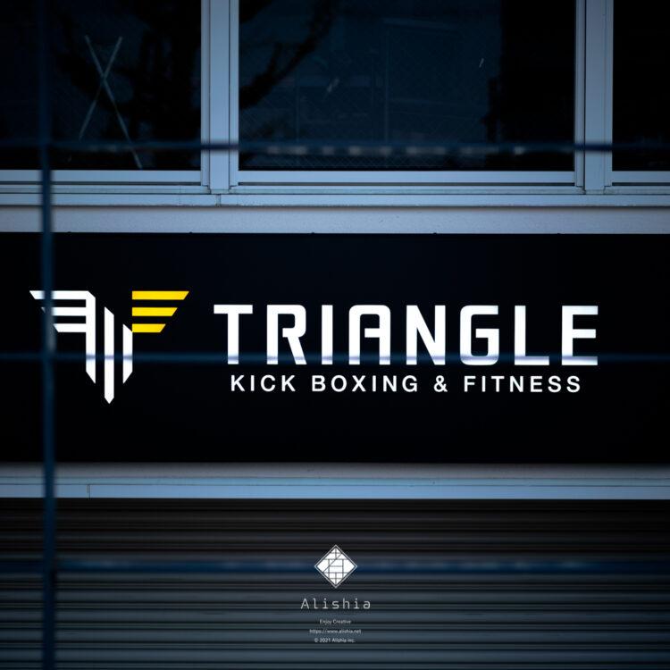 TRIANGLE KICK BOXING & FITNESS