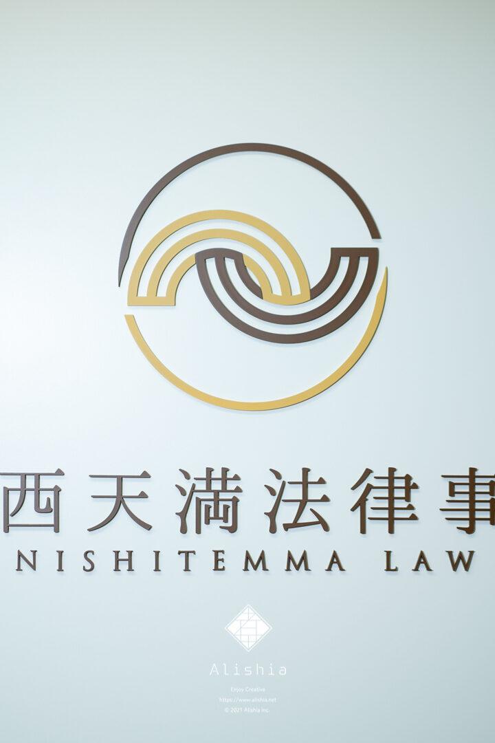 大阪西天満法律事務所