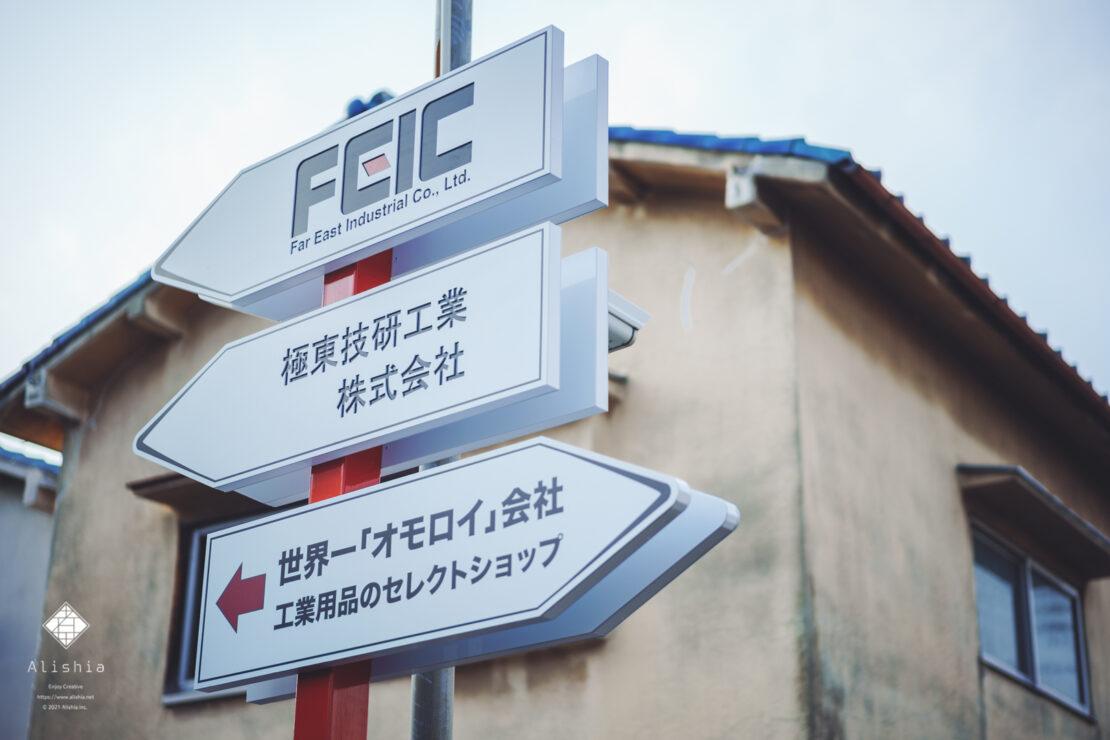 極東技研工業